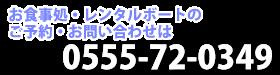 山梨県河口湖のお食事処 レンタルボート 湖波